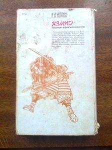 Kempo - tradiția artelor marțiale; Biblioteca proprie; A.A.Dolin; G.V.Popov; Editura Nauka(Știința); redacția principală de literatură orientală; Ediția a doua; Moscova; 1990; fotografiile mele; Chișinău; 28.04.2013; 13:49; publicat de Bot Eugen.