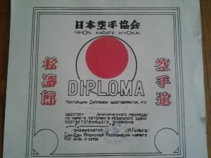 Diplome din altă epocă: Nihon Karate Kyokai; fotografiile mele; diplomele mele; 6kiu; 02.02.1992; I.Guliev; Chișinău; R.Moldova; 28.04.2013; 14:17; Chișinău; publicat de Bot Eugen.