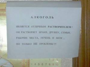 Alcoolul; Facebook; publicat de Bot Eugen. 20.01.2014; 18:17 București
