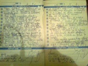 Lumina stricată; poeziile mele; poem; nu privi înapoi; ne smotri nazad; fotografiile mele; București; 2008; 05-06.03.2014; 06.03.2014; 0:45. publicat de Bot Eugen