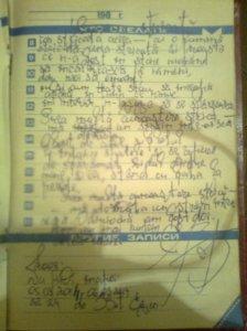 Lumina stricată; poeziile mele; poem; nu privi înapoi; ne smotri nazad; fotografiile mele; București; 2008; 05-06.03.2014; 06.03.2014; 0:47. publicat de Bot Eugen
