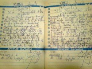 Lumina stricată. Varianta anatomică; poeziile mele; poem; fotografiile mele; București; 08.03.2014; 17:09; publicat de Bot Eugen;