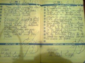 Lumina stricată (II); poeziile mele; poem; Nu privi înapoi; Ne smotri nazad; 2008; București; fotografiile mele; publicat de Bot Eugen. 20:42