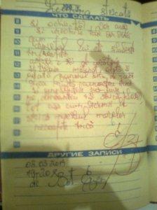 Lumina stricată (II); poeziile mele; poem; Nu privi înapoi; Ne smotri nazad; 2008; București; fotografiile mele; publicat de Bot Eugen. 20:45