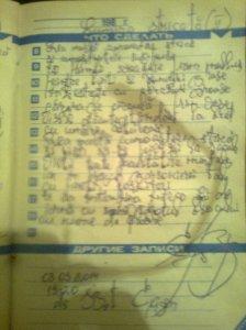 Lumina stricată (II); poeziile mele; poem; Nu privi înapoi; Ne smotri nazad; 2008; București; fotografiile mele; publicat de Bot Eugen. 20:44