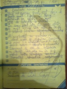 Kino/Viktor Tsoy - Escapada romantică; Nacealnicul Kamceatkăi; 1984; Sankt-Petersburg; muzică rock; rock rusesc; postpunk; traducerile mele; fotograefiile mele; București; 16-18:30; traducere de Bot Eugen; publicat de Bot Eugen; 19:03