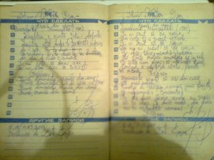 Kino/Viktor Tsoy - Eroul din urmă; Nacealnikul Kamceatkăi; 1984; Sankt-Petersburg; postpunk; rock rusesc; traducerile mele; fotografiile mele; București; 14.03.2014; 16-19; publicat de Bot Eugen. 21:31.