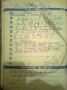Kino/Viktor Tsoy - Eroul din urmă; Nacealnikul Kamceatkăi; 1984; Sankt-Petersburg; postpunk; rock rusesc; traducerile mele; fotografiile mele; București; 14.03.2014; 16-19; publicat de Bot Eugen. 21:32