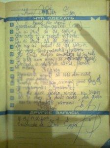 Kino/Viktor Tsoy - Eroul din urmă; Nacealnikul Kamceatkăi; 1984; Sankt-Petersburg; postpunk; rock rusesc; traducerile mele; fotografiile mele; București; 14.03.2014; 16-19; publicat de Bot Eugen. 21:33