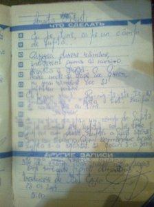 Muzică; rock rusesc; Agata Kristi; Iar eu pe tine, ca pe un câmp de luptă; 1993; Moscova; Traducerile mele; Fotografiile mele; Chișinău; 28.03.2014; 18:45. publicat de Bot Eugen