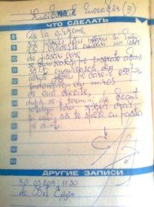 Lucifericul luceafăr (III); poeziile mele; poem; fotografiile mele; Chișinău; București; 17.07.2009; 05.09.2012; 30.03.2014; publicat de Bot Eugen. 12:08