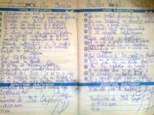 Nautilus Pompilius - Streeptes; Vyachesalv Butusov; rock rusesc; muzică rock; U.R.S.S.; traducerile mele; fotografiile mele; București; 12-17.05.2014; 09-09:45; traducere de Bot Eugen; publicat de Bot Eugen. 09:50
