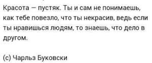 Charles Bukowski; facebook; aforisme; traducerile mele; traducere de Bot Eugen. București; șoseaua Pantelimon 302; sector 2; 01.09.2014; 18:11; publicat de Bot Eugen.
