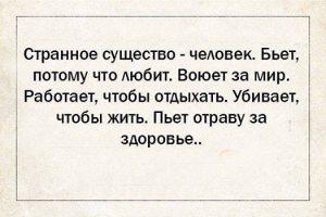 Omul e o făptură ciudată.; aforisme; facebook; aforisme-ghicitori; traducerile mele; București; șoseaua Pantelimon 302; sector 2; publicat de Bot Eugen. 04.09.2014; 15:10